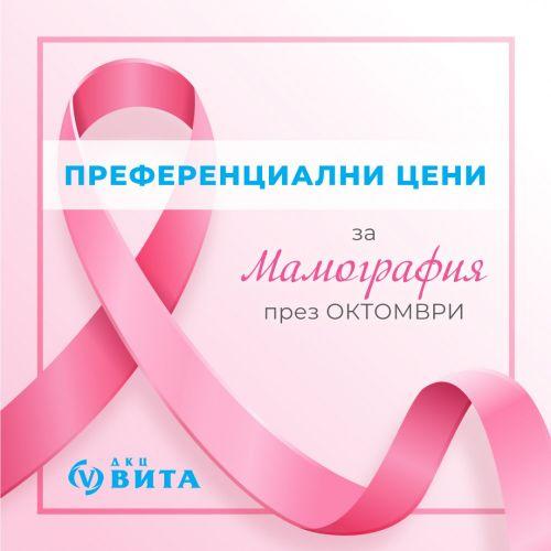 ДКЦ ВИТА с преференциални цени за мамография през октомври