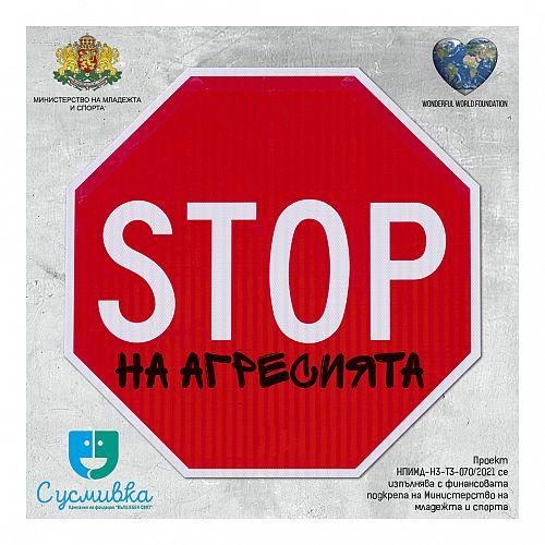 """Официално стартираха проекта """"STOP на агресията"""""""