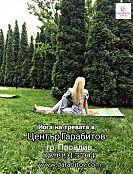 С йога и медитация на трева борят пост-Ковид синдрома в Пловдив
