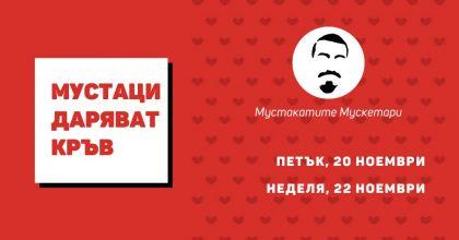 Дари кръв с Мустакатите Мускетари