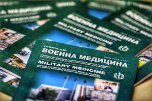 """Списание """"Военна медицина"""" - съдържание"""