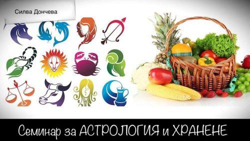 13 април: Семинар астрология и хранене