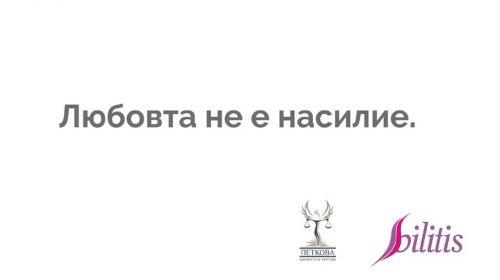 Домашното насилие в хомосексуални двойки и средства за защита