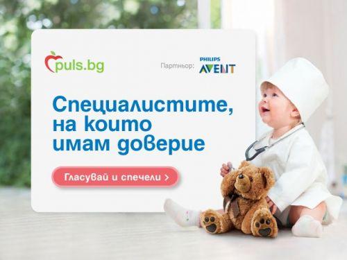 """Близо 4200 пациенти оцениха лекари и родилни отделения в класацията на Puls.bg """"Специалистите, на които имам доверие"""""""