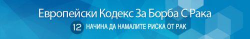 Студентка по медицина от МУ-Варна е българският младежки посланик на Европейския кодекс за борба с рака