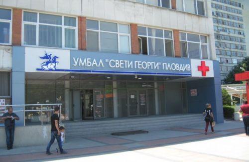 """УМБАЛ """"Свети Георги"""" чества 140 години от основането си"""