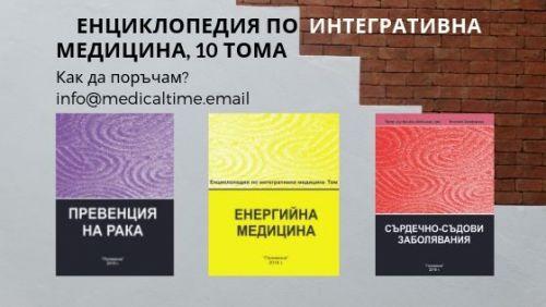 Книгите на проф. Връбка Орбецова и Виолета Замфирова - алтернативният подход към болестта