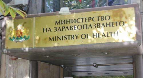 МЗ с предложения за промени в Наредба № 2 за медицинските и други услуги по чл. 82, ал. 1а и 3 от Закона за здравето