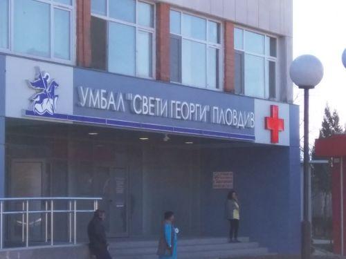 """Доброволци стартират дарителска кампания  за ремонт в Клиниката по инфекциозни болести на УМБАЛ """"Свети Георги"""""""