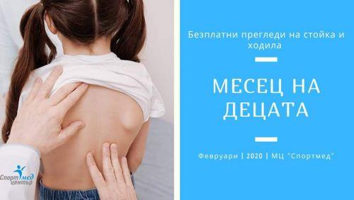 Безплатни прегледи за гръбначни изкривявания и гръбначни изкривявания и деформации на ходилата при деца