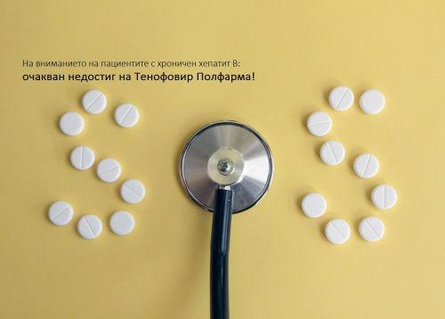Недостиг на медикаменти за хепатит В