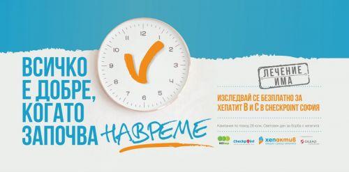 Безплатни изследвания за хепатит В и С в София