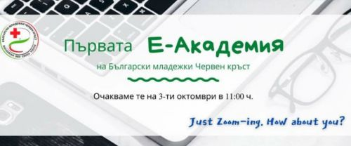 БМЧК с Е-Академия за доброволци 2020