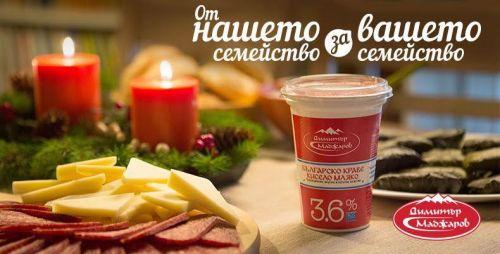 """Димитър Маджаров с подарък за всеки дежурен на Бъдни вечер и на Коледа в УМБАЛ """"Свети Георги"""""""