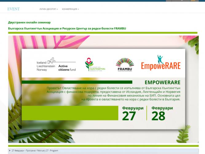 В Международния ден на редките болести ще се проведе Онлайн семинар за обмен на добри практики с европейски ресурсен център