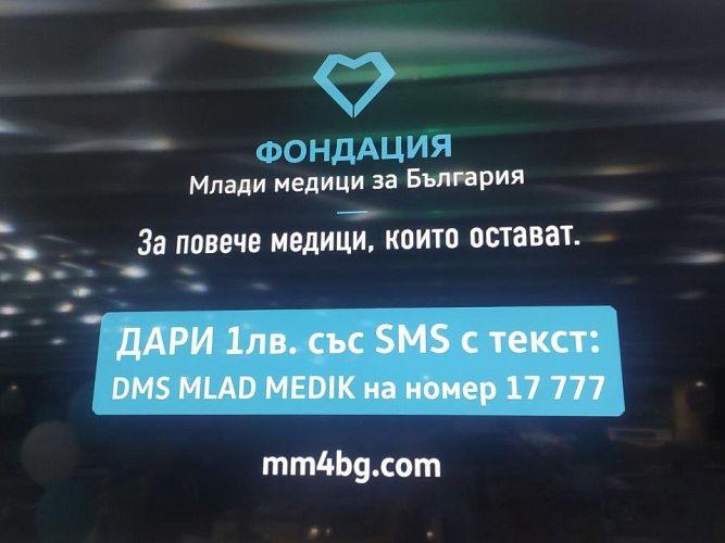 """100 000 лева дари Фондация """"Америка за България"""" за млади медици"""